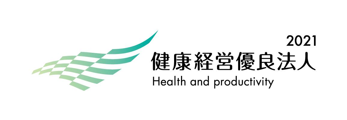 健康経営2021